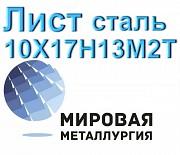 Лист сталь 10Х17Н13М2Т Севастополь