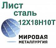 Лист сталь 12Х18Н10Т Севастополь