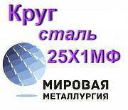 Круг сталь 25Х1МФ Севастополь
