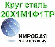 Круг сталь 20Х1М1Ф1ТР Севастополь