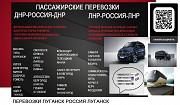Пассажирские перевозки Луганск Сочи Донецк билеты расписание Луганск