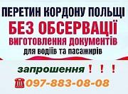 Документи для перетину кордону Тернополь