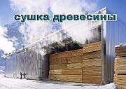 Сушка древесины Северодонецк
