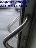 Ремонт алюминиевых дверей Киев, ремонт металлопластиковых дверей Киев