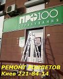 Комплексный ремонт роллетов Киев Киев