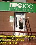 Комплексный ремонт ролет Киев Киев