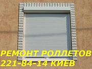 Ремонт роллетов, ремонт ролет Киев Киев