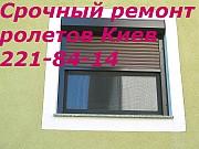 Ремонт ролет в Киеве, ремонт Киев роллет Киев