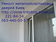 Ремонт металлопластиковых дверей, окон Киев, ролет Киев