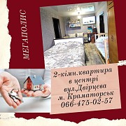 2-кімнатна квартира в центрі вул.Двірцева Краматорск