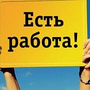 Надомная работа без вложений! Одесса