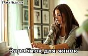 Интернет-маркетолог, удаленно Кировоград