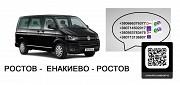 Перевозки Ростов Енакиево ДНР расписание Енакиево