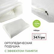Memory pillow - Ортопедическая подушка с памятью Киев
