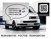 Перевозки Ясиноватая Ростов автобус расписание Ясиноватая