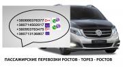 Автобус Ростов Торез расписание перевозчик Торез