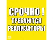 Требуется реализатор Симферополь