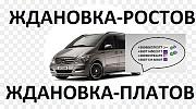 Перевозки Ростов Ждановка расписание Ждановка