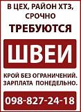 В швейный цех срочно требуются швеи Харьков