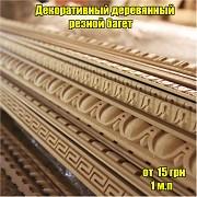 Багет резной Киев