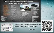 Купить билет Москва Амвросиевка перевозки Амвросиевка