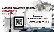 Заказать билет Москва Енакиево перевозки Енакиево
