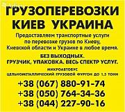 Вантажні перевезення Київ область та Україні Газель до 1,5 тон 9 куб м вантажник ремені 044 2279016 Киев