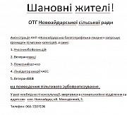 Льготное зубопротезирование Новоалексеевка