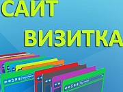 Разрабатываем и создаем Сайты визитки, лендинг, сайт Киев