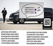Заказать место Москва Снежное перевозки купить билет Снежное