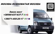 Купить билет на атобус Москва Ясиноватая микроавтобус Ясиноватая