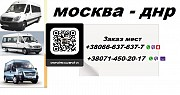 Купить билет Снежное Москва заказать место Снежное