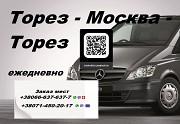 Заказать место Торез Москва ежедневно автобус Торез