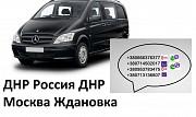 Заказать микроавтобус Москва Ждановка билеты Ждановка