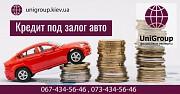 Кредит под залог автомобиля в Киеве. Кредит без справки о доходах. Киев
