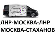 Перевозки Москва Стаханов цена. Билеты Москва Стаханов расписание Стаханов