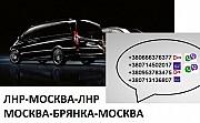 Билеты Москва Брянка цена. Перевозки Москва Брянка заказать Брянка