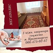 1-кімнатна квартира соцмісто Краматорск