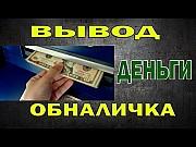 Вывод денежных средств с банковских карт, счетов, электронных кошельков, криптовалюты, ООО, НДС Киев