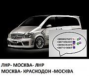 Билеты Москва Краснодон расписание заказать место Краснодон