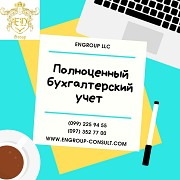 Ведение и восстановление бухгалтерского учета Харьков