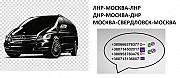 Перевозки Свердловск Москва заказать Свердловск