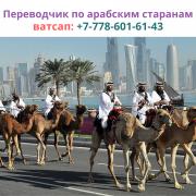 Услуги переводчика арабского языка по арабским странам, ватсап: +77786016143 Дніпро
