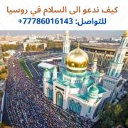 اريد التعاون مع المسلمين في الدعوة الى الاسلام بين الروس Одесса