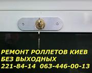 Ремонт ролет, недорого. Без выходных Киев