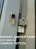 Ремонт дверей Киев без выходных, замена петель Киев, установка замков Киев