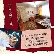 2-кімн квартира на лазурному Краматорск