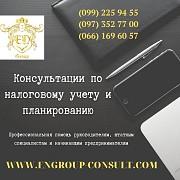Специалист по налоговому учету и планированию Харьков