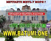 Продается квартира в Батуми на первой береговой линии. Киев