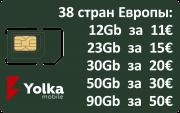 SIM 5g 3g 4g для інтернету Європа вигідно Україна Киев